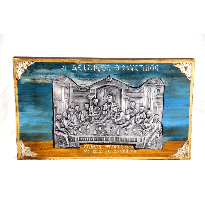 WOODEN ICON THE LAST SUPPER M13